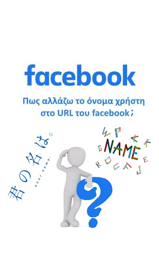 Πως αλλάζω το όνομα χρήστη 🎭 στο URL 🌐 του facebook 👍 ;