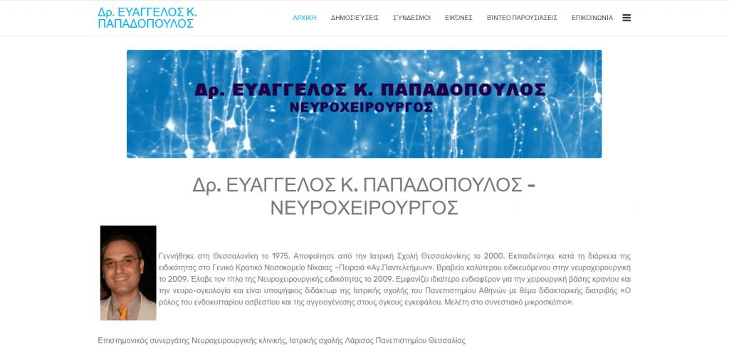 Δρ. ΕΥΑΓΓΕΛΟΣ Κ. ΠΑΠΑΔΟΠΟΥΛΟΣ - ΝΕΥΡΟΧΕΙΡΟΥΡΓΟΣ