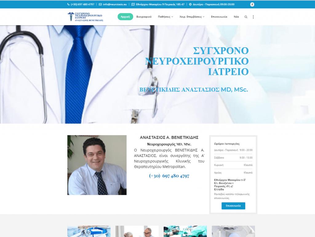 ΑΝΑΣΤΑΣΙΟΣ Α. ΒΕΝΕΤΙΚΙΔΗΣ Νευροχειρουργός MD, MSc.