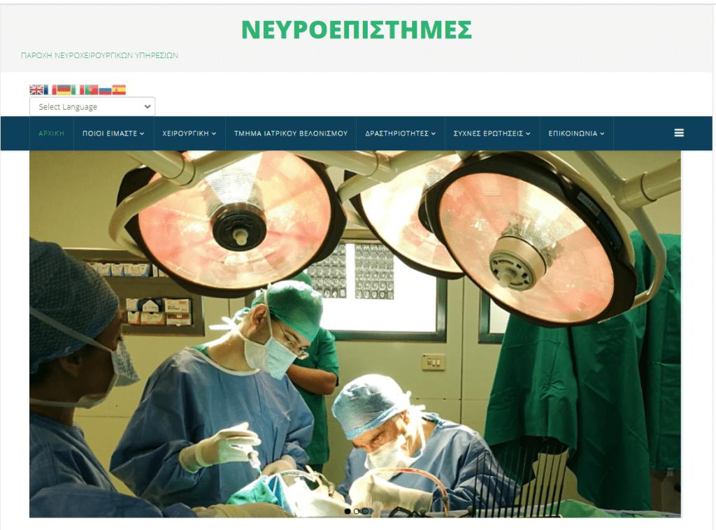 ΝΕΥΡΟΕΠΙΣΤΗΜΕΣ - A' Νευροχειρουργική Κλινική του Θεραπευτηρίου Metropolitan