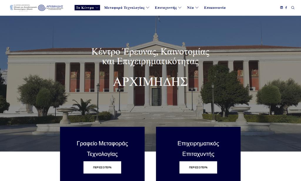 ΑΡΧΙΜΗΔΗΣ Κέντρο Έρευνας, Καινοτομίας και Επιχειρηματικότητας - Εθνικό Καποδιστριακό Πανεπιστήμιο Αθηνών